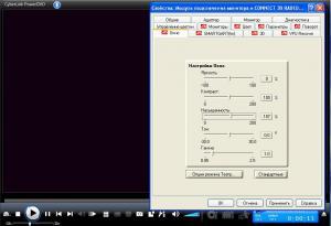 Прикрепленное изображение: PowerDVD_2.JPG