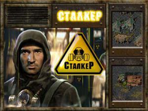 Прикрепленное изображение: stalker.jpg