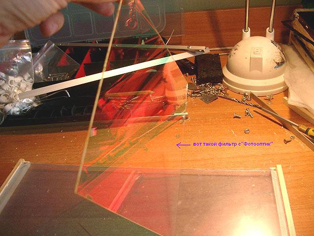 Сверху вниз: зеркало, матрица, френель, УФ фильтр, осветленное каленое стекло.  Фильтр УФ и ИК установлен за стеклом...