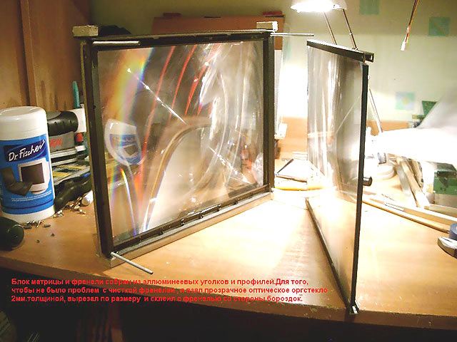 Проектор своими руками из монитора lcd 55
